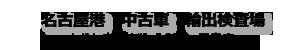 ナガセ自動車株式会社 飛島店